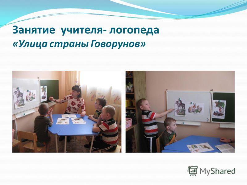 Занятие учителя- логопеда «Улица страны Говорунов»