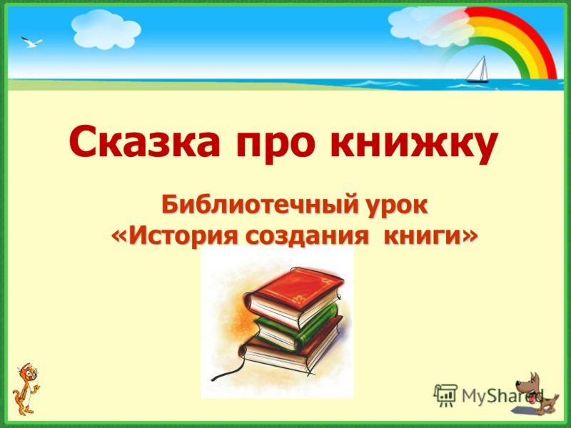 Откуда появилась книга презентация скачать бесплатно