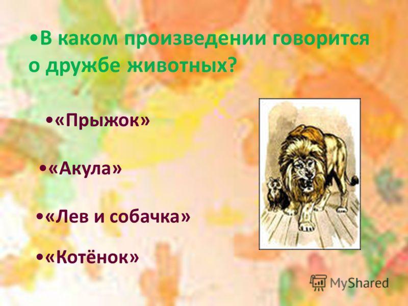 продолжить знакомство с львом