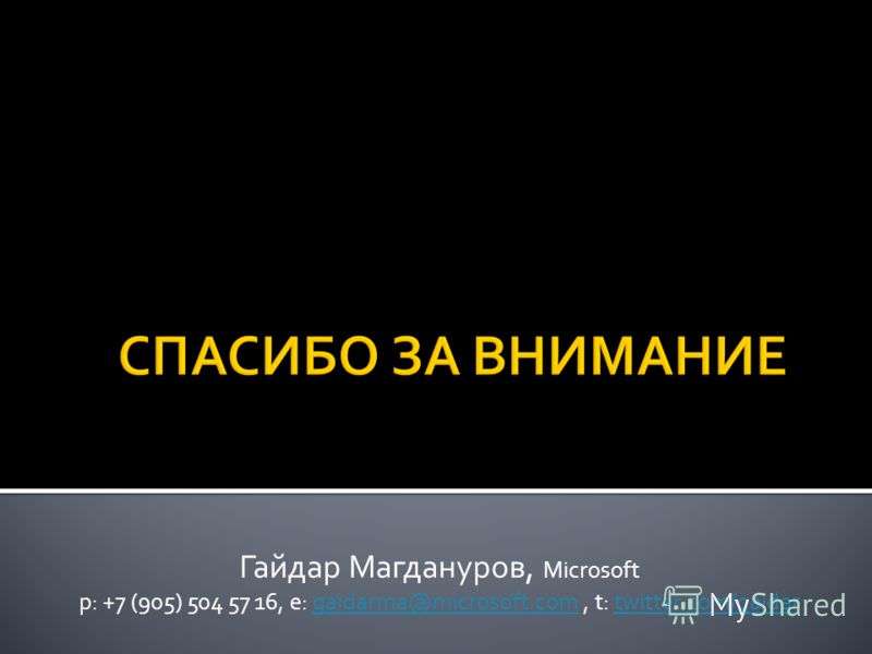 Гайдар Магдануров, Microsoft p: +7 (905) 504 57 16, e: gaidarma@microsoft.com, t: twitter.com/gaidargaidarma@microsoft.comtwitter.com/gaidar