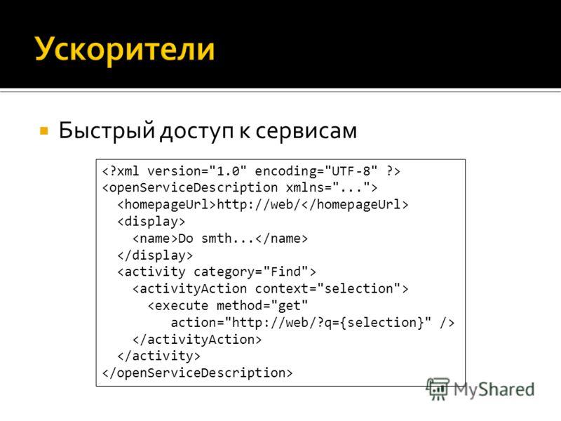 Быстрый доступ к сервисам http://web/ Do smth...