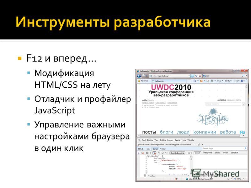 F12 и вперед… Модификация HTML/CSS на лету Отладчик и профайлер JavaScript Управление важными настройками браузера в один клик