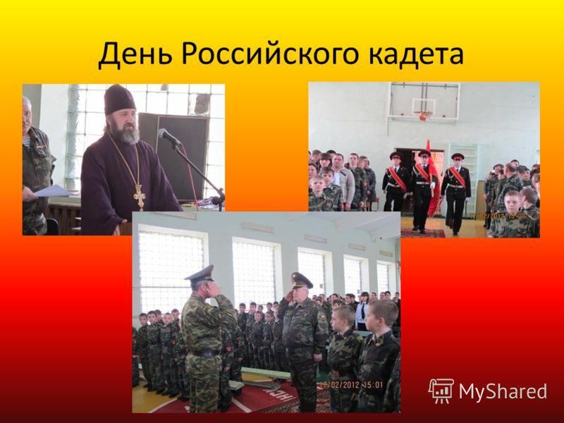 День Российского кадета
