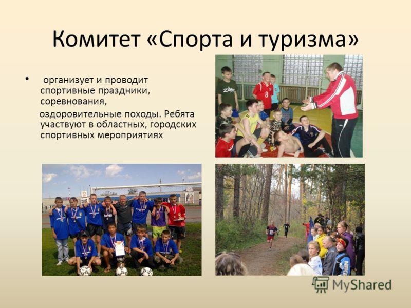 Комитет «Спорта и туризма» организует и проводит спортивные праздники, соревнования, оздоровительные походы. Ребята участвуют в областных, городских спортивных мероприятиях