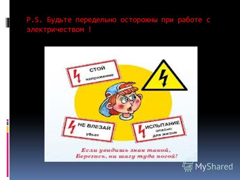 P.S. Будьте передельно осторожны при работе с электричеством !