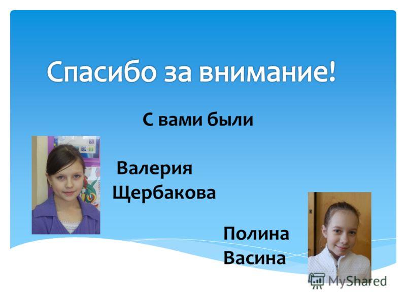 С вами были Валерия Щербакова Полина Васина