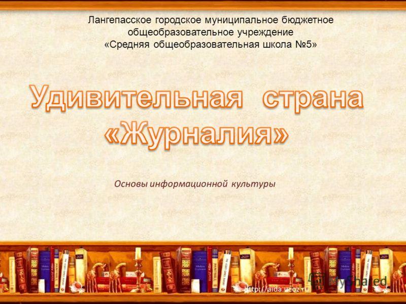 Лангепасское городское муниципальное бюджетное общеобразовательное учреждение «Средняя общеобразовательная школа 5»