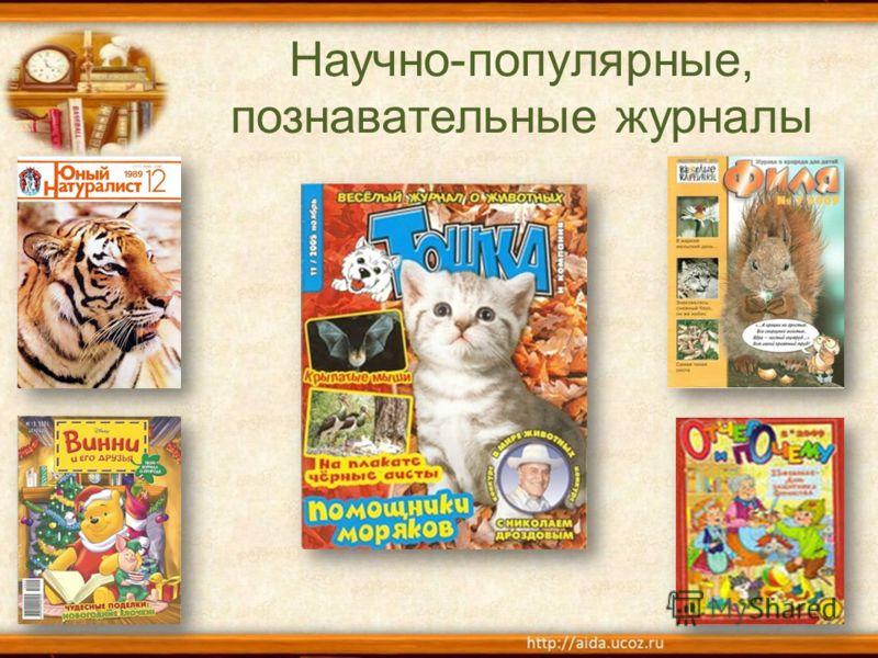 Научно-популярные, познавательные журналы