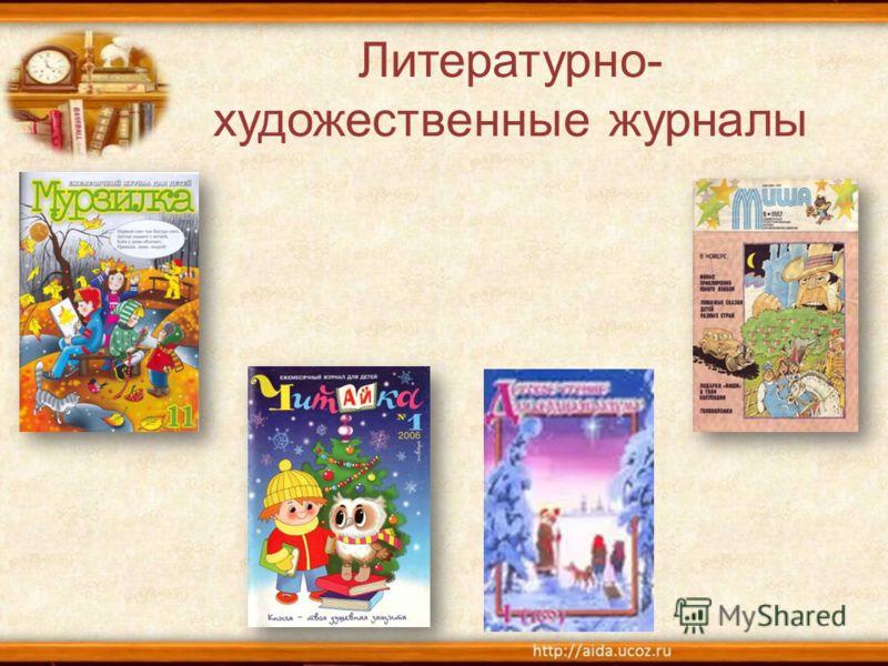 Литературно- художественные журналы