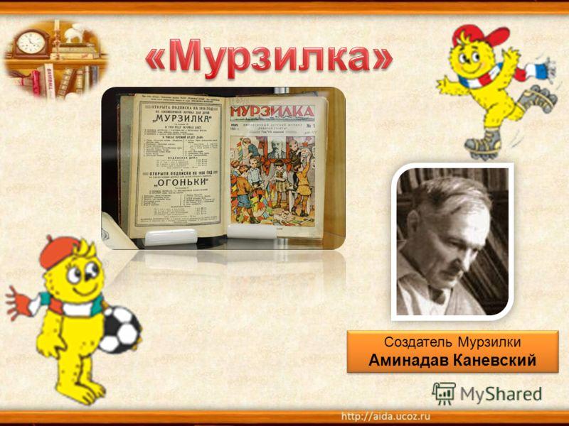 Создатель Мурзилки Аминадав Каневский