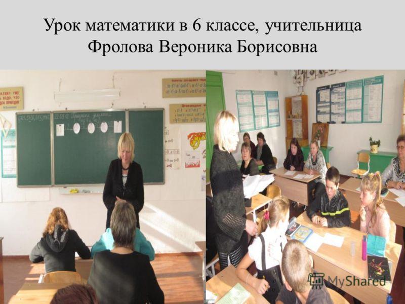 Урок математики в 6 классе, учительница Фролова Вероника Борисовна