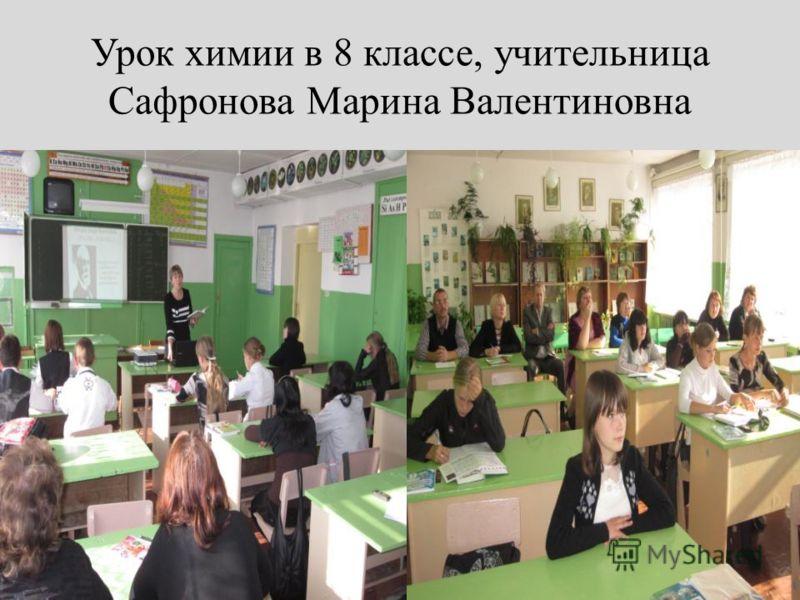 Урок химии в 8 классе, учительница Сафронова Марина Валентиновна