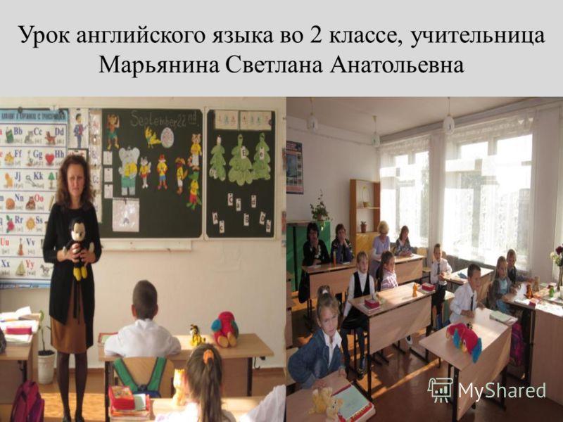 Урок английского языка во 2 классе, учительница Марьянина Светлана Анатольевна