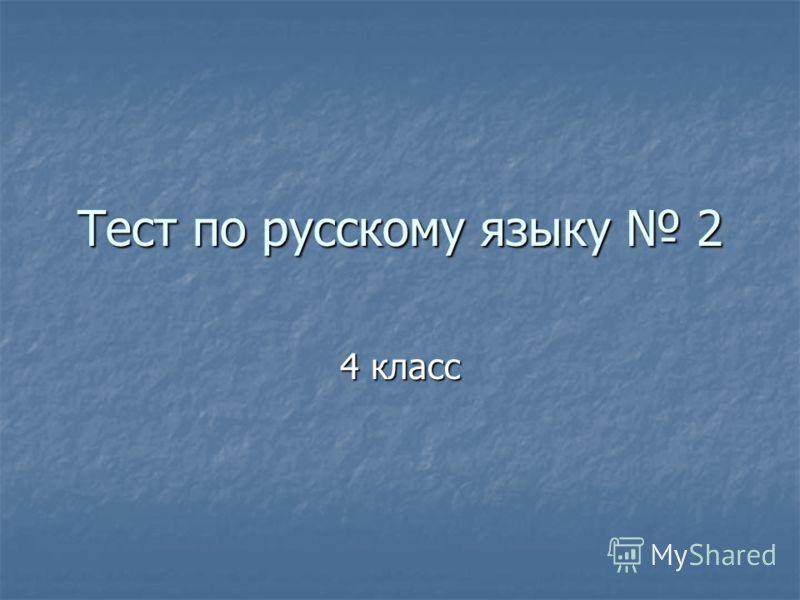 Тест по русскому языку 2 4 класс