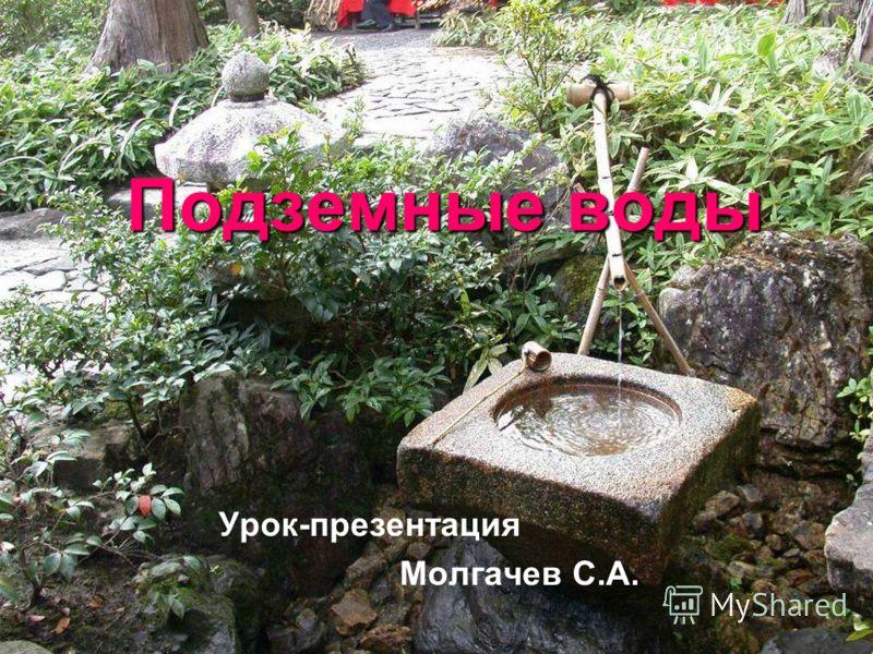 Подземные воды Урок-презентация Молгачев С.А.