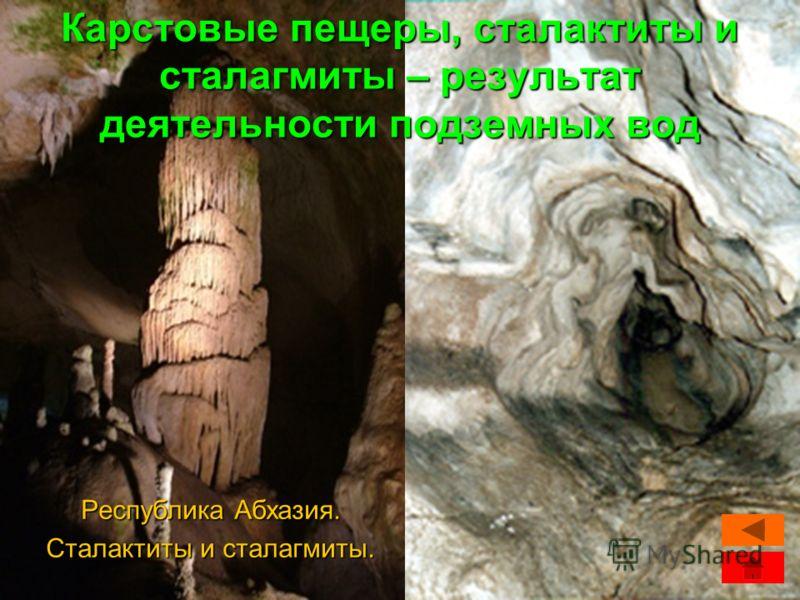 Карстовые пещеры, сталактиты и сталагмиты – результат деятельности подземных вод Республика Абхазия. Сталактиты и сталагмиты.