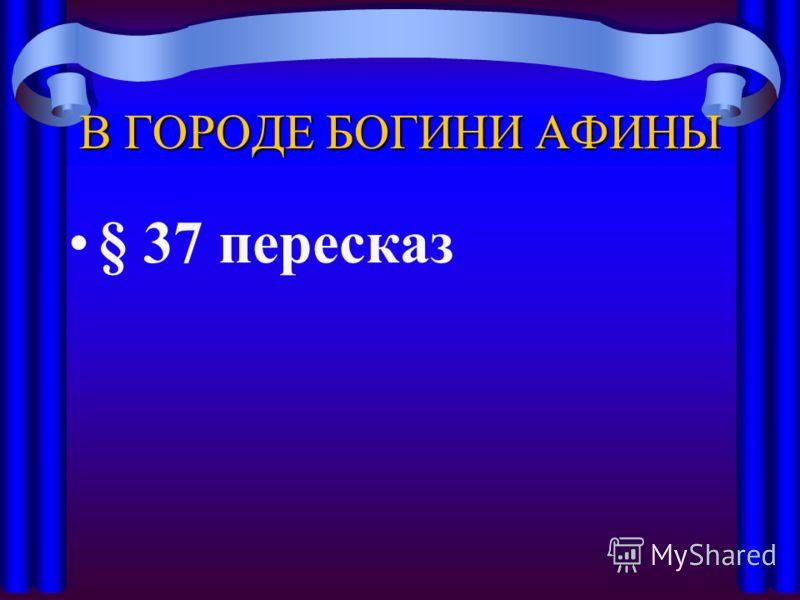 В ГОРОДЕ БОГИНИ АФИНЫ § 37 пересказ