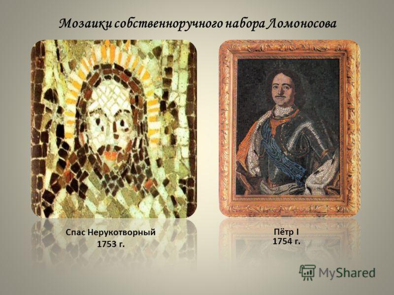 Мозаики собственноручного набора Ломоносова Спас Нерукотворный 1753 г. Пётр I 1754 г.