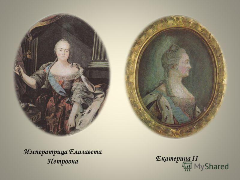 Императрица Елизавета Петровна Екатерина II