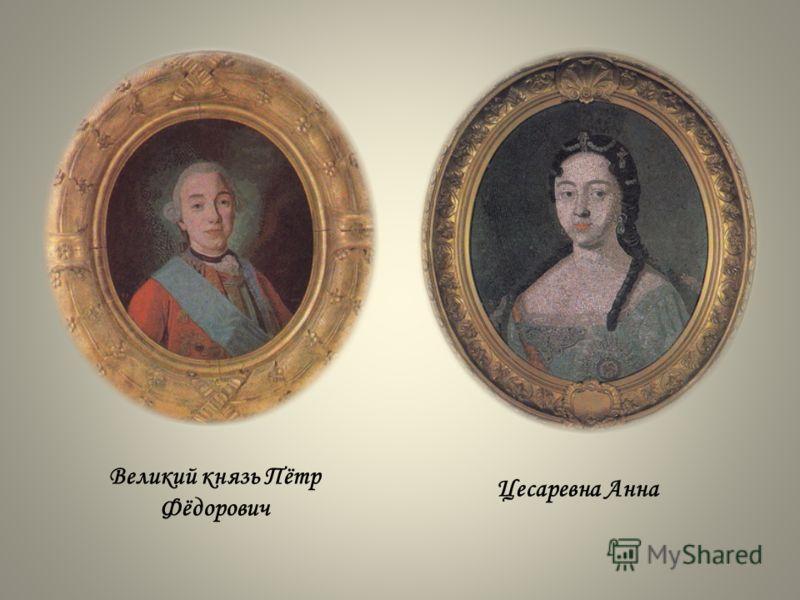 Великий князь Пётр Фёдорович Цесаревна Анна