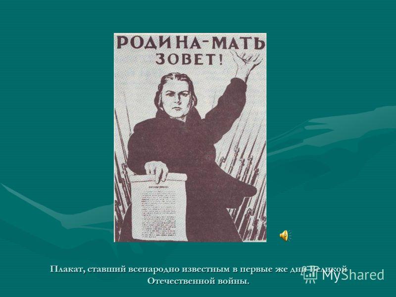 Плакат, ставший всенародно известным в первые же дни Великой Отечественной войны.