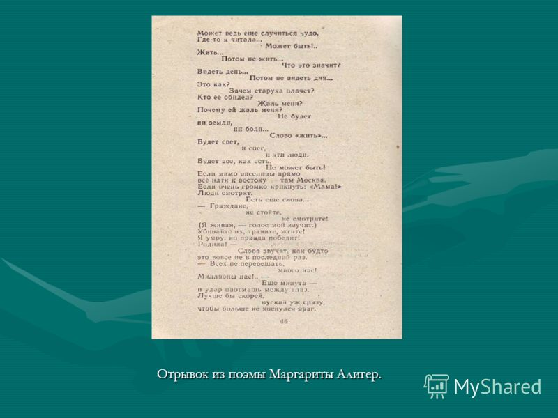 Отрывок из поэмы Маргариты Алигер.
