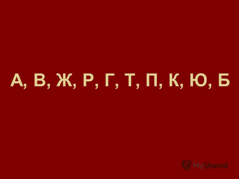 А, В, Ж, Р, Г, Т, П, К, Ю, Б
