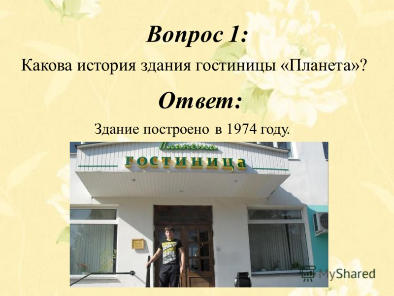 Вопрос 1: Какова история здания гостиницы «Планета»? Ответ: Здание построено в 1974 году.