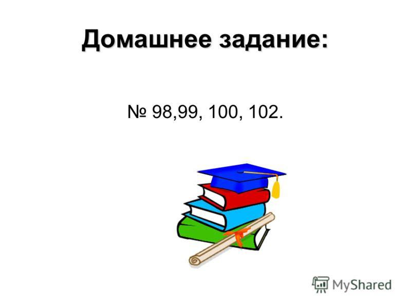 Домашнее задание: 98,99, 100, 102.