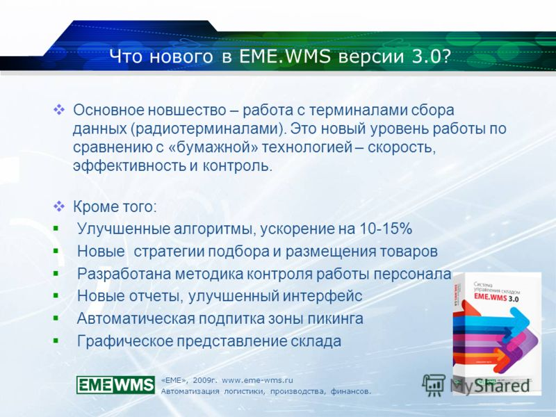 «ЕМЕ», 2009г. www.eme-wms.ru Автоматизация логистики, производства, финансов. Что нового в EME.WMS версии 3.0? Основное новшество – работа с терминалами сбора данных (радиотерминалами). Это новый уровень работы по сравнению с «бумажной» технологией –
