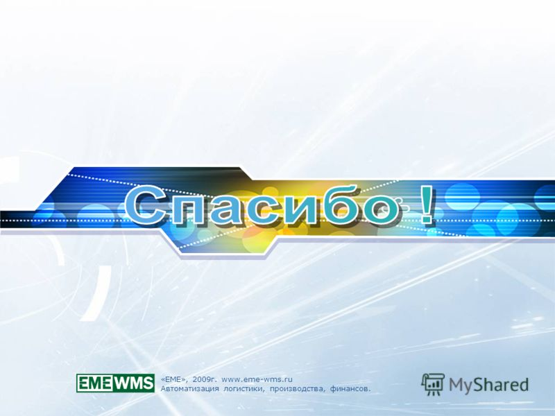 «ЕМЕ», 2009г. www.eme-wms.ru Автоматизация логистики, производства, финансов.