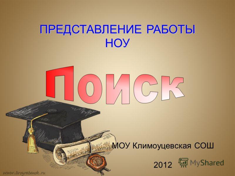 ПРЕДСТАВЛЕНИЕ РАБОТЫ НОУ МОУ Климоуцевская СОШ 2012
