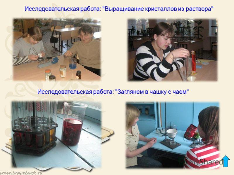 Исследовательская работа: Выращивание кристаллов из раствора Исследовательская работа: Заглянем в чашку с чаем
