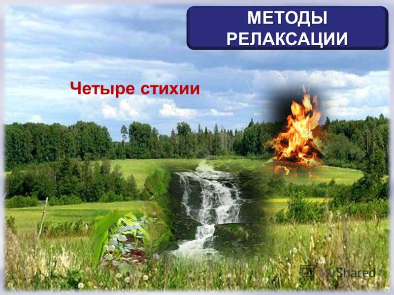 МЕТОДЫ РЕЛАКСАЦИИ Четыре стихии