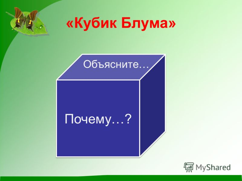 «Кубик Блума» Почему…? Объясните…