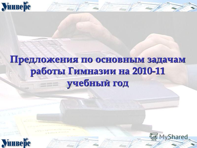 Предложения по основным задачам работы Гимназии на 2010-11 учебный год
