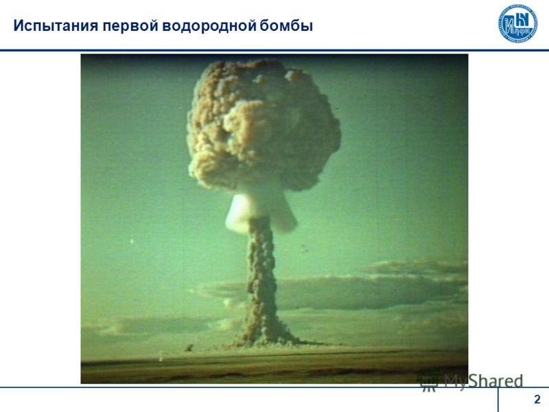 2 Испытания первой водородной бомбы