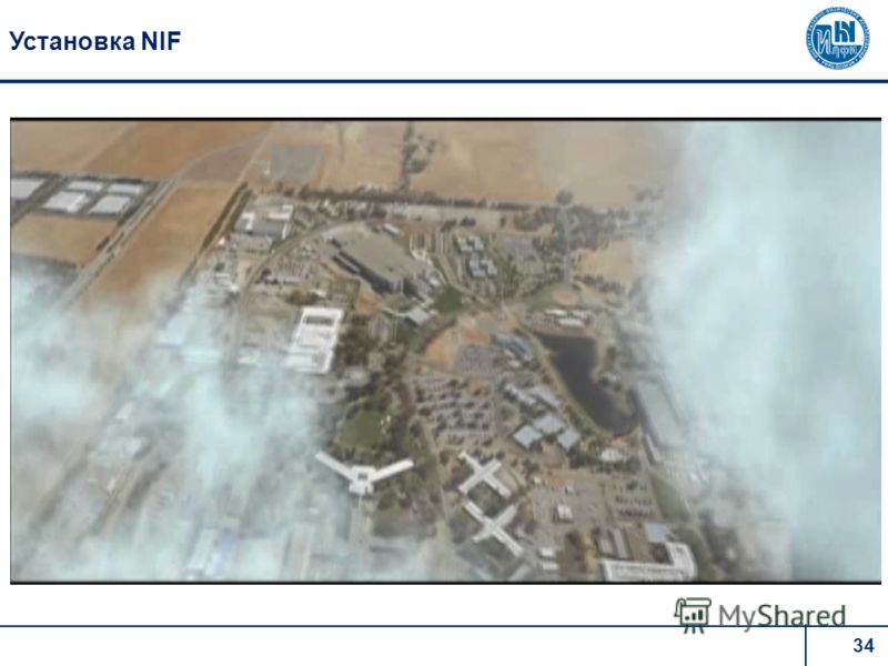 34 Установка NIF