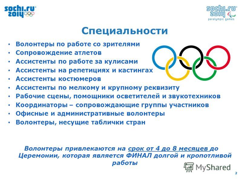 11 Церемония открытия Олимпийских игр Церемония закрытия Олимпийских игр Церемония открытия Паралимпийских игр Церемония закрытия Паралимпийских игр Все 4 церемонии пройдут на одной и той же площадке – центральном стадионе «ФИШТ» в прибрежном кластер