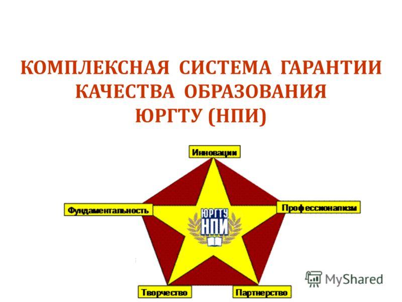 КОМПЛЕКСНАЯ СИСТЕМА ГАРАНТИИ КАЧЕСТВА ОБРАЗОВАНИЯ ЮРГТУ (НПИ)