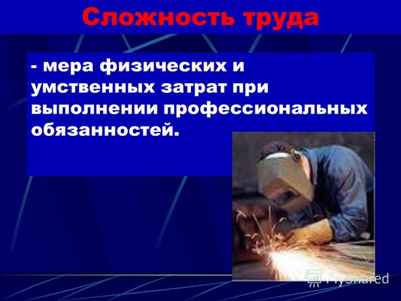 Тягость труда - мера физической и нервной сложности и утомительности выполнения профессиональных обязанностей.