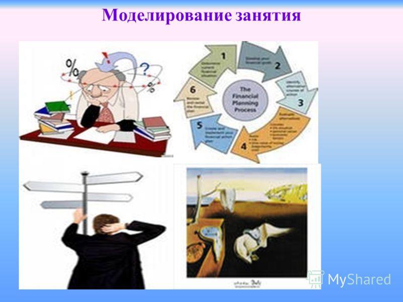 Моделирование занятия