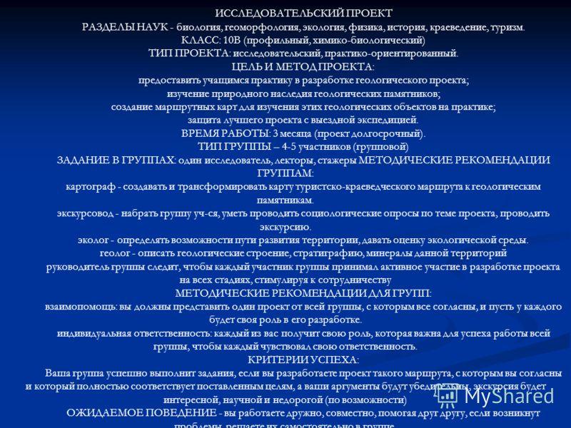 ИССЛЕДОВАТЕЛЬСКИЙ ПРОЕКТ РАЗДЕЛЫ НАУК - биология, геоморфология, экология, физика, история, краеведение, туризм. КЛАСС: 10В (профильный, химико-биологический) ТИП ПРОЕКТА: исследовательский, практико-ориентированный. ЦЕЛЬ И МЕТОД ПРОЕКТА: предоставит