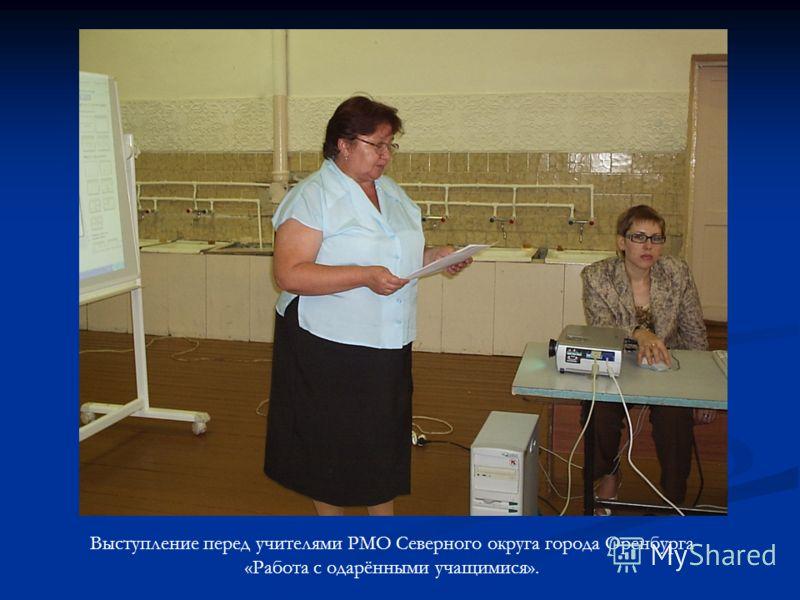 Выступление перед учителями РМО Северного округа города Оренбурга «Работа с одарёнными учащимися».