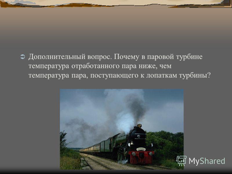 V.Сообщение учащегося « Паровая турбина ». В апреле 1763 г. гениальный русский изобретатель солдатский сын Иван Ползунов заканчивает расчёты паровой машины и подаёт проект на рассмотрение.Это был проект универсальной машины непрерывного действия. Вес