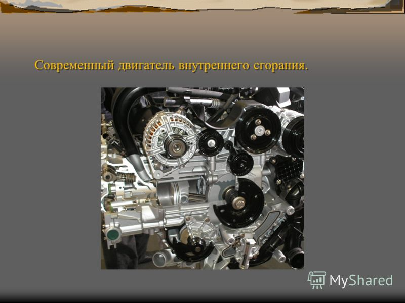 VII. Использование Д.В.С. (сообщение учащегося).Благодаря высокому КПД, небольшим размерам и простоте эксплуатации ДВС получили широкое применение на транспорте. На легковых автомобилях «Жигули» устанавливаются двигатели мощностью 50 – 70 кВт, мощнос