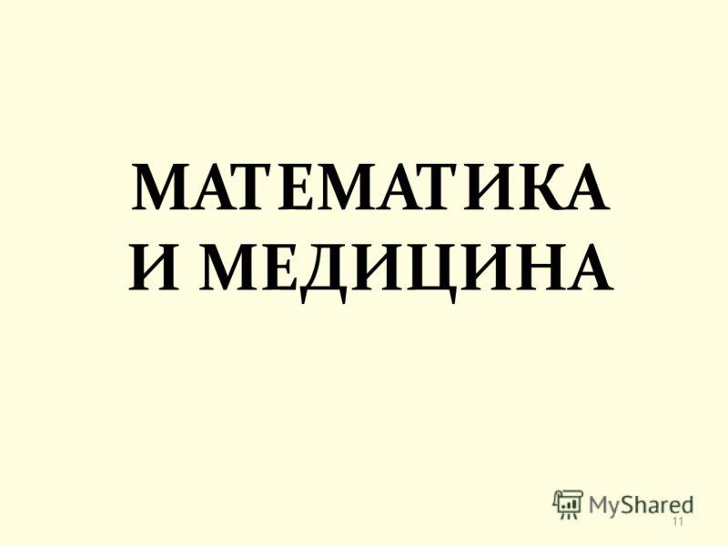 МАТЕМАТИКА И МЕДИЦИНА 11