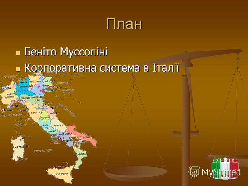 План Беніто Муссоліні Беніто Муссоліні Корпоративна система в Італії Корпоративна система в Італії