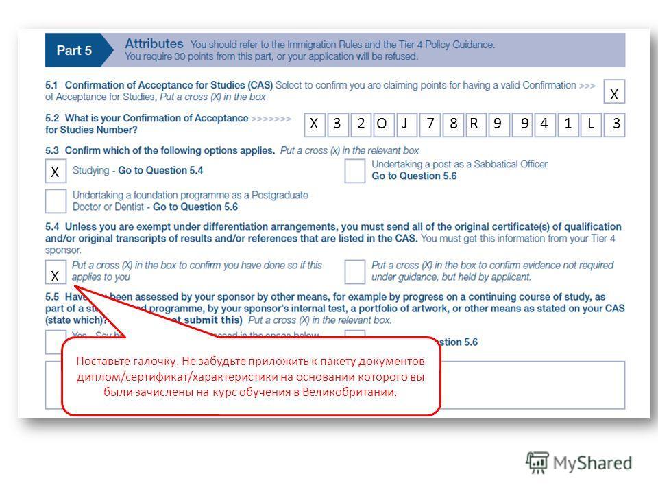 Поставьте галочку. Не забудьте приложить к пакету документов диплом/сертификат/характеристики на основании которого вы были зачислены на курс обучения в Великобритании. Х Х 3 2 О J 7 8 R 9 9 4 1 L 3 Х Х
