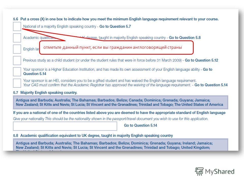 отметьте данный пункт, если вы гражданин англоговорящей страны